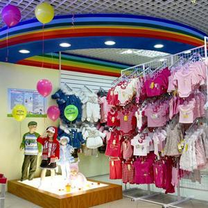 Детские магазины Старицы
