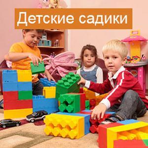 Детские сады Старицы