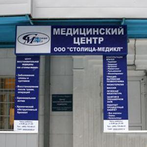 Медицинские центры Старицы