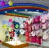 Детские магазины в Старице