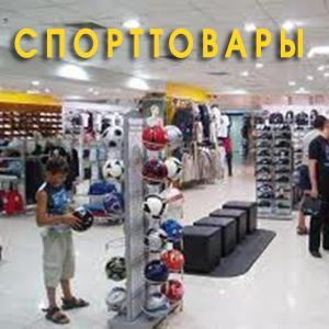 Спортивные магазины Старицы